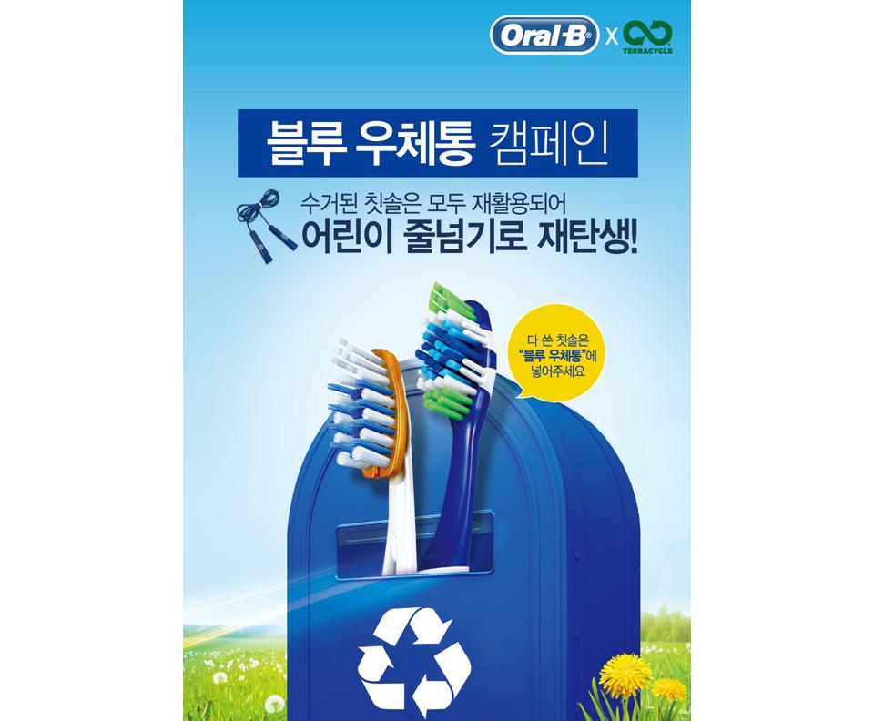 Thumbnail for 오랄-비 블루우체통 캠페인