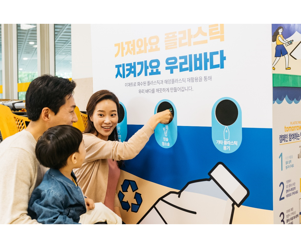 Thumbnail for 한국 P&G  Plastic Free Tomorrow 캠페인