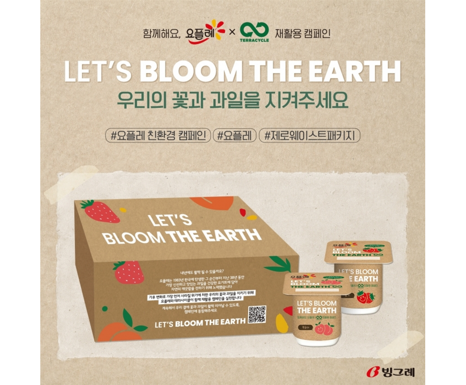 Thumbnail for 빙그레 요플레 Let's Bloom the Earth 캠페인