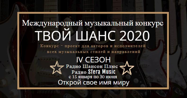 Твойшанс2020
