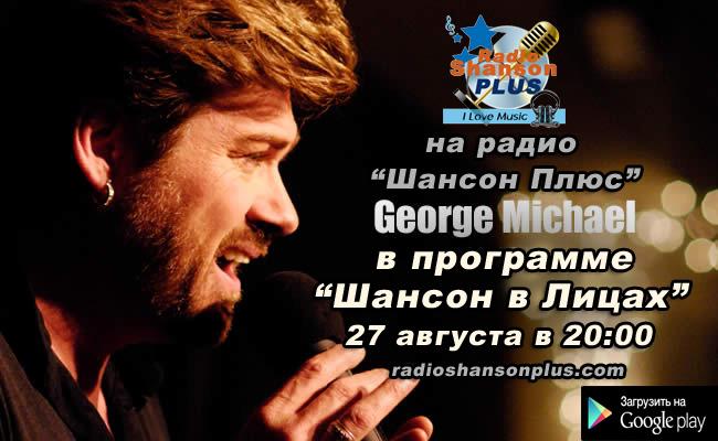 George_Michael_dead
