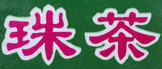 Asian signs 0004