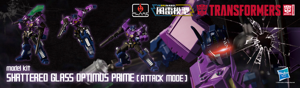 Shattered Glass Optimus Prime Model Kit Preorders Up!The 7th series of Furai Model Shattered Glass Optimus Prime (Attack Mode) is equipped with over 40 movable joints for excellent articulation and moveable performance!