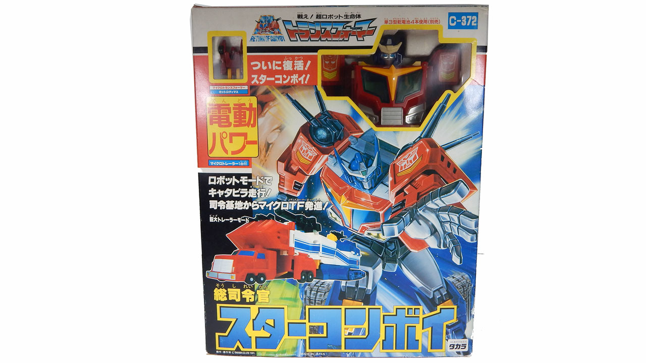 Japanese G1 - C-372 Star Convoy - MISB - C7 Box