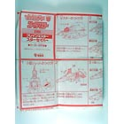 Instruction Manual - C-324 - Starsaber Japanese - Grade B