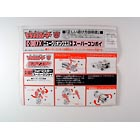Instruction Manual - C-307X - Nucleon Quest Convoy Japanese - Grade B