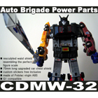 CDMW-32 - Auto Brigade Power Parts - Chest & Waist Shield
