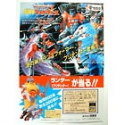Catalog - Japanese Masterforce - Mail Order