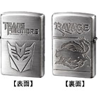 Transformers Zippo Lighter - Ravage