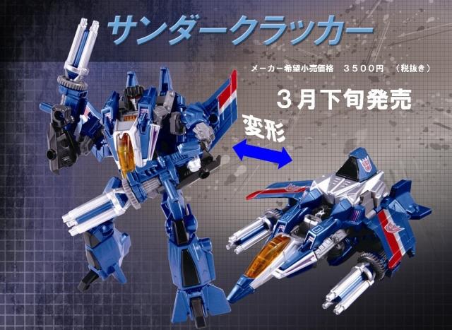 Japanese Generations - Thundercracker Exclusive