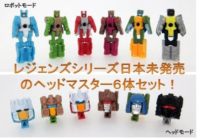 Transformers Legends Series - LG-EX Headmaster Set