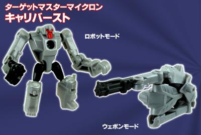 Transformers United - Caliburst - Store Exclusive Figure