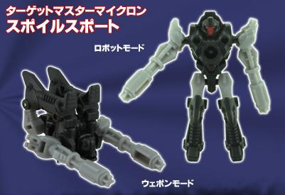 Transformers United - Spoilsport - Store Exclusive Figure