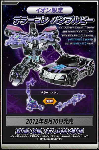 Japanese Transformers Prime - Aeon Store Exclusive - Terrorcon Bumblebee