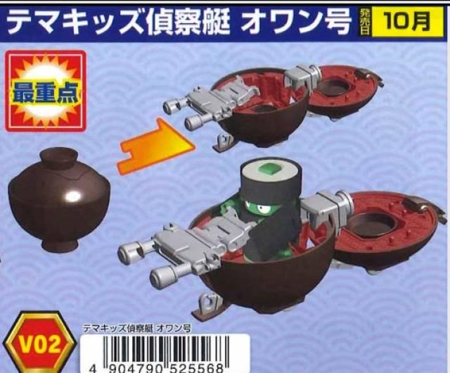Transforming Sushi - Osushi Sentai Sharida - Series 02 - V-02 - Owango
