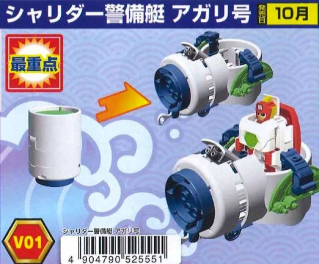 Transforming Sushi - Osushi Sentai Sharida - Series 02 - V-01 - Akarigo
