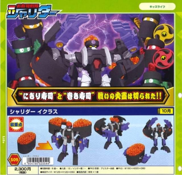 Transforming Sushi - Osushi Sentai Sharida - Series 02 - S-09 - Ikurasu