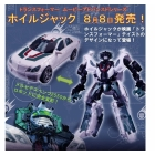 Transformers 4 - Lost Age - LA-03 Aeon Exclusive Wheeljack - Limited Edition