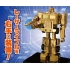 Transformers 35th Anniversary Golden Optimus Prime Trophy Set