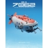 Mechanic Toys G01 Jiaolong Deep-Sea Manned Submersible (With Bonus)