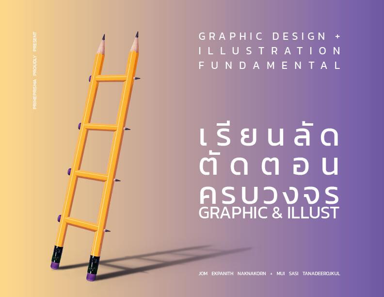 เรียนลัด ตัดตอน ครบวงจร Graphic & Illust