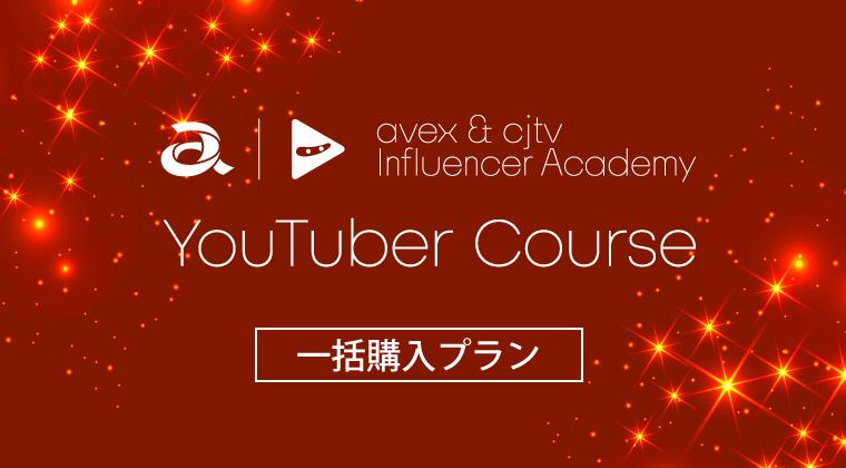 YouTuber コース・一括購入