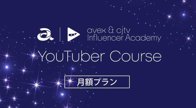 YouTuber コース・月額プラン