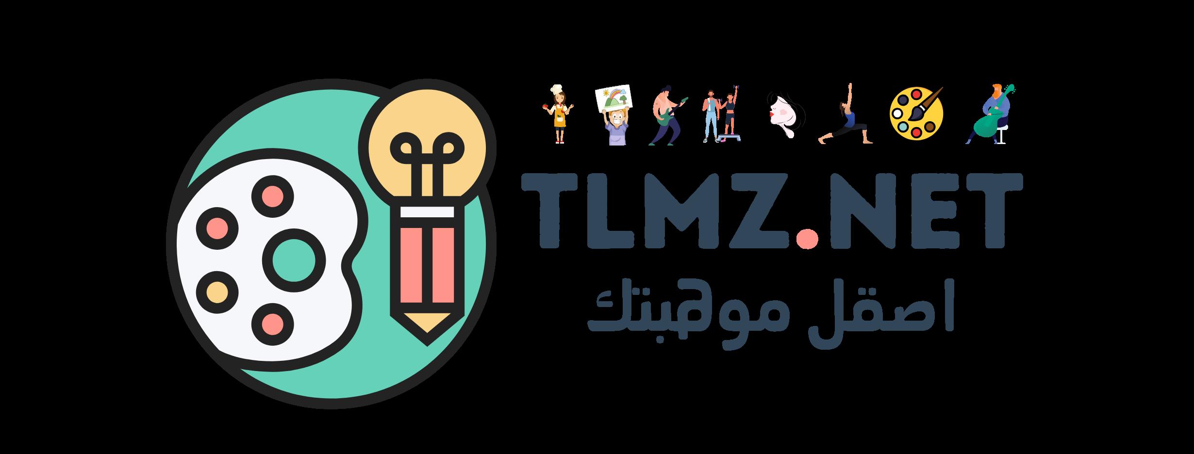 تعلّم أونلاين tlmz.net learn 1 on 1 online learning