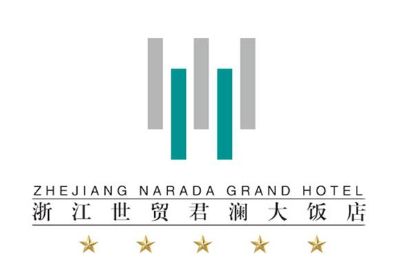 浙江世貿君瀾大飯店