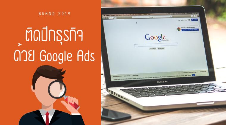 ติดปีกธุรกิจ  ด้วย Google Ads