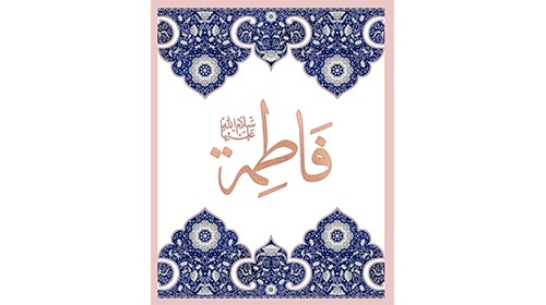Seerah of Bibi Fatimah az-Zahra