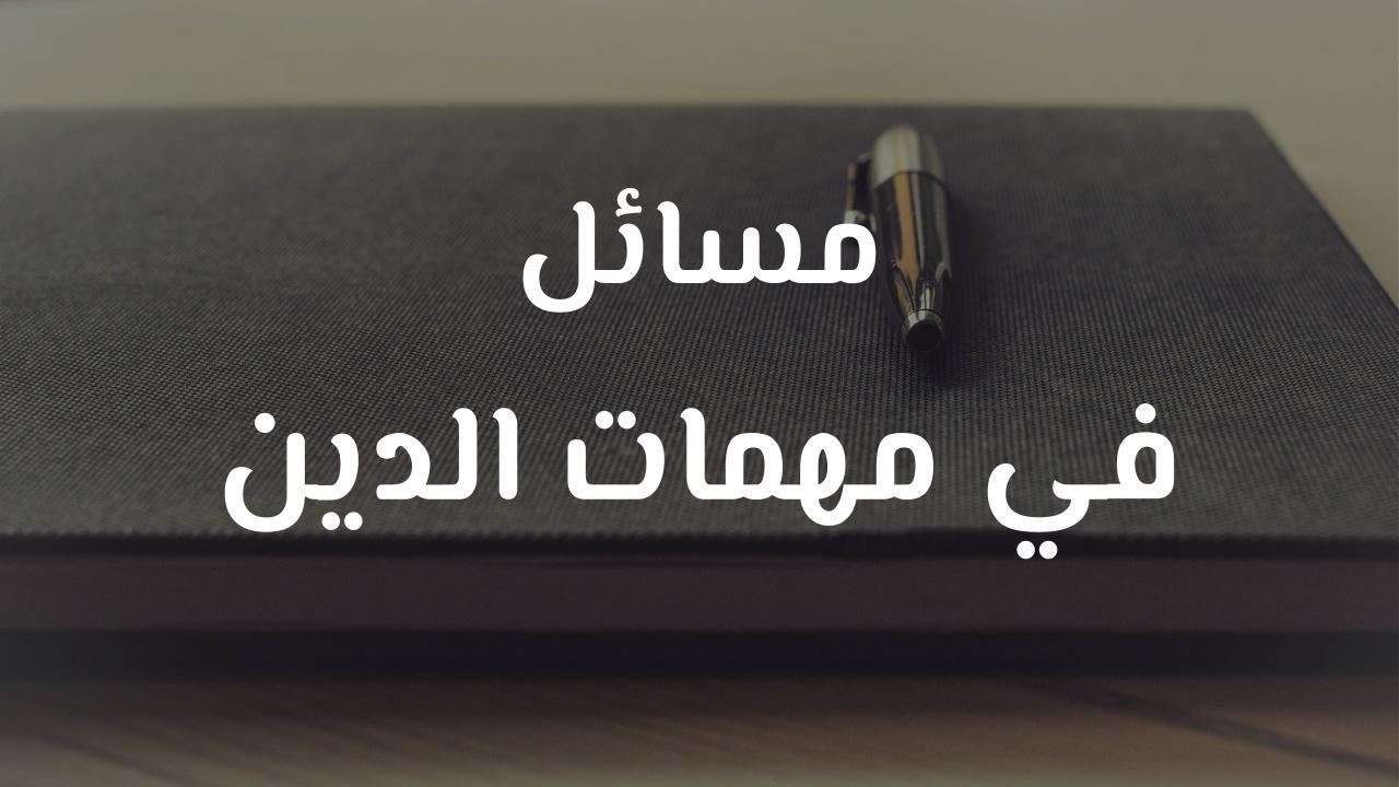 مسائل في مهمات الدين للشيخ عبد الرزاق البدر حفظه الله