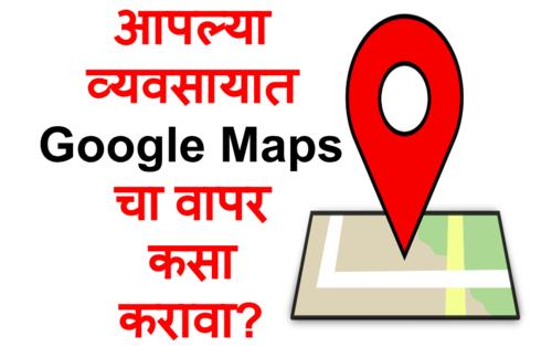 आपल्या व्यवसायात Google Maps चा वापर कसा करावा ?