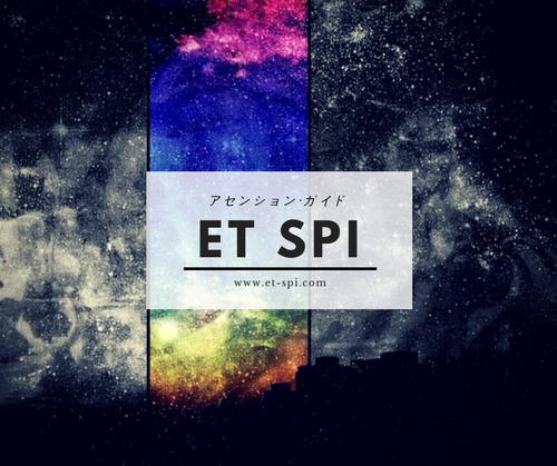 ET SPIへようこそ!