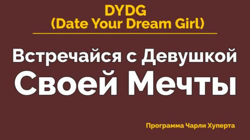 Встречайся с девушкой своей мечты