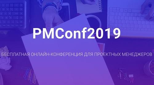 PMConf2019: Онлайн-конференция для проектных менеджеров
