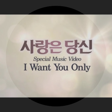 I Want You Only