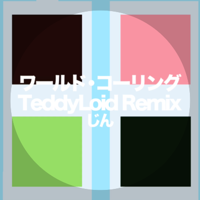 ワールド・コーリング (TeddyLoid Remix) [GROOVE COASTER VER.]