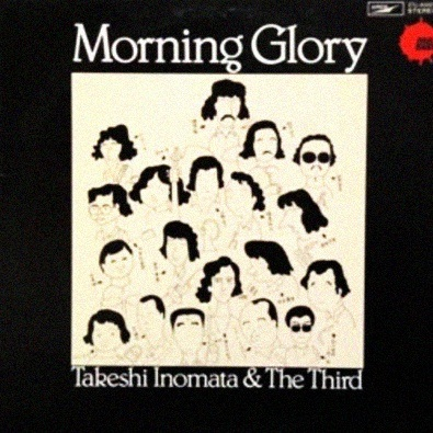 The Chant Of Morning Glory