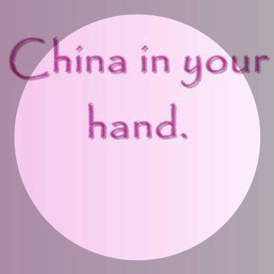 China In Your Hand - Lyrics