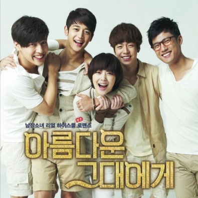 Butterfly (To the Beautiful You OST)