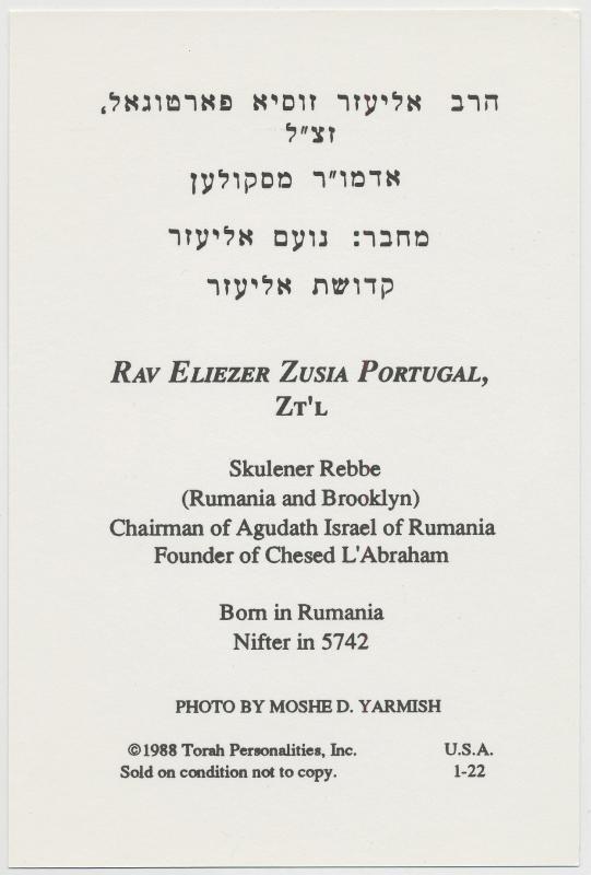 Rabbi Eliezer Zusia Portugal