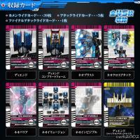 PSL P Bandai Kamen Rider ZIO Decade Transform Gun DX NEO DIEND DRIVER 1st Batch
