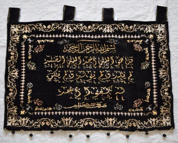 Islamic Wall Hangings islamic hand beaded gobelin quran wall hanging tapestry art | ebay