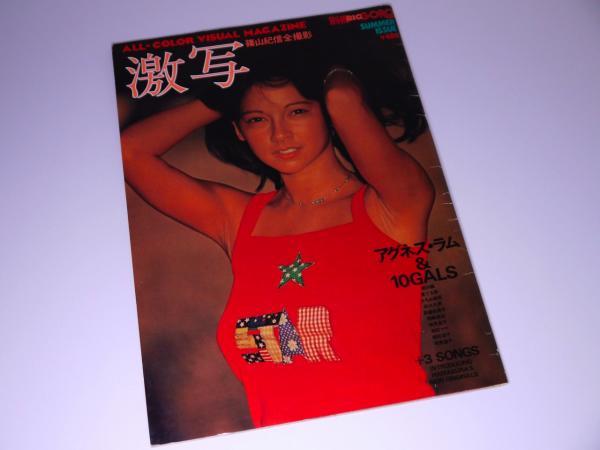 Terumi Azuma Nude Photos 81