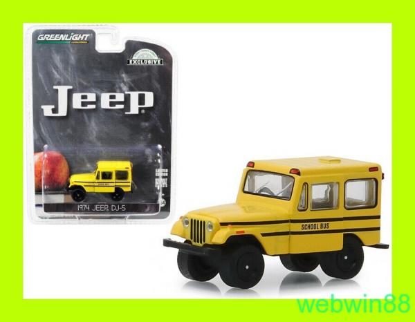Details about AUG 2019 JEEP DJ-5 SCHOOL BUS GREENLIGHT 1/64