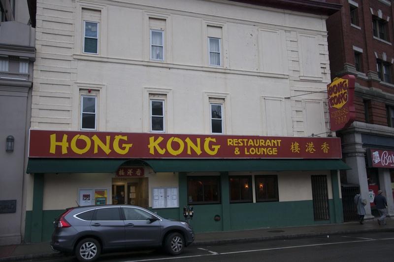 The Hong Kong Restaurant