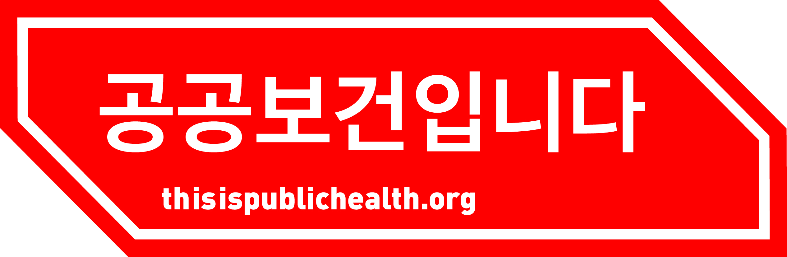 Resources | This Is Public Health