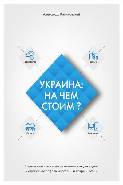 Украина: на чем стоим?