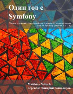 Один год с Symfony